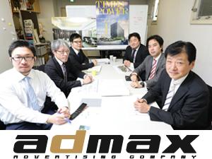 株式会社アドマックス【admax】の求人情報