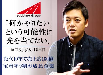 株式会社subLime/【幹部候補】未経験歓迎/新規事業を積極的に展開中/昇給年12回が可能/定着率9割/面接1回