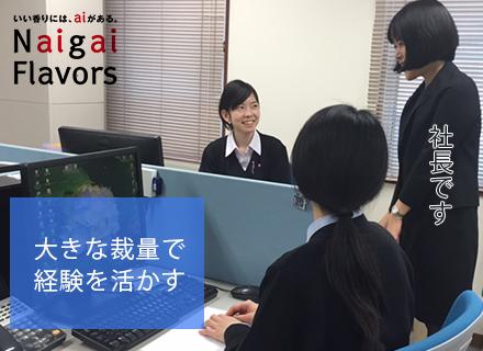 内外香料株式会社/人事総務◆社員も会社も幸せな仕組みづくりを一緒に作りましょう(将来社長の補佐役に)
