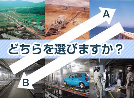 NCホールディングス株式会社【東証一部上場】の求人情報