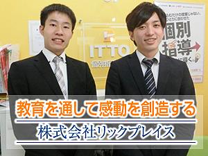 株式会社リックプレイス【ITTO個別指導学院】の求人情報