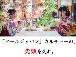 株式会社バサラホールディングス/バックオフィス系総合職(経理/人事/営業推進)/世界に誇る日本の文化を発信している会社