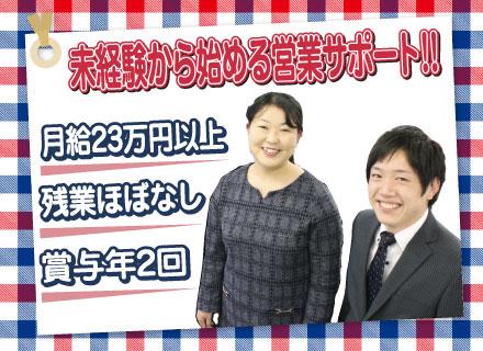 株式会社 アイウィル/営業アシスタント <<未経験OK!>> ◆月給23万円以上 ◆残業ほとんどなし ◆賞与年2回