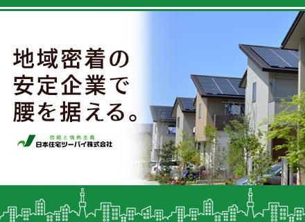 日本住宅ツーバイ株式会社/設計◆創業46年の安定企業で働く◆月給28万円+資格手当毎月支給◆大手の案件あり◆産育休実績あり