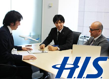 株式会社エイチ・アイ・エス/【SE/PG】東証一部上場企業の自社WEBサービスや社内システムの構築◎少数精鋭で幅広く業務に携わる