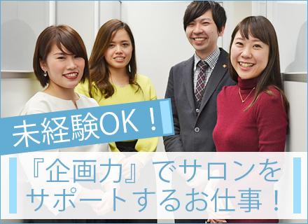 株式会社チーム・チャンネル/コンサルタント【未経験OK】美容サロン専門■ホットペッパーBeautyの活用提案