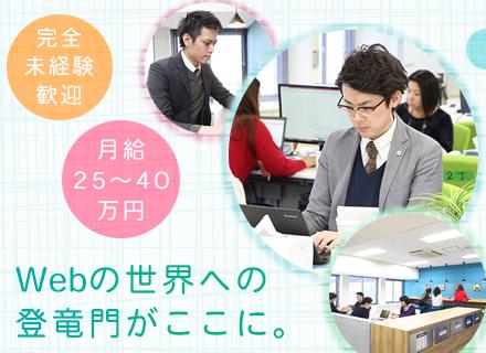 株式会社クラッチ/Webマーケティング担当◆IT業界未経験、マーケティング未経験も歓迎◆U・Iターン可&東京への引越補助あり