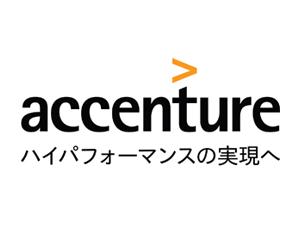 アクセンチュア株式会社/BPOサービスマネジメントスペシャリスト(大阪勤務/公共人事系プロジェクト)