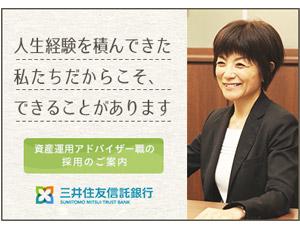 三井住友信託銀行株式会社/資産運用アドバイザー(30〜50代女性活躍中/原則として転居を伴う異動なし)