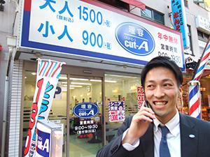 株式会社カットツイン/未経験歓迎 ※310店舗以上の成功事例がある(1)スーパーバイザー (2)理容師 (3)美容師