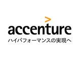 アクセンチュア 株式会社/世界最大級のコンサルティングファーム アクセンチュアにて募集!ソリューションアーキテクト