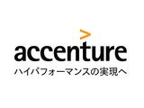 アクセンチュア 株式会社/世界最大級のコンサルティングファーム アクセンチュアにて募集!アナリティクスソリューションコンサルタント/エンジニア