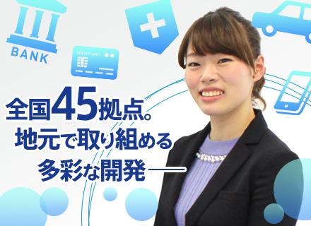 東京コンピュータサービス株式会社/ITエンジニア(Web・オープン系)◆未経験歓迎/年間休日123日以上/残業月平均26h/希望勤務地考慮