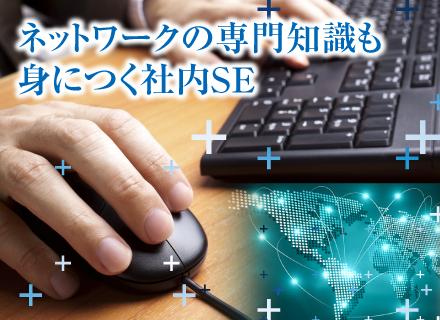 ネクシオン株式会社/【社内SE】ネットワークから社内のデータベース構築・保守。安心・安定の職場で活躍!