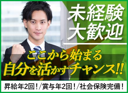 株式会社マックスサポート/新人教育担当者◆未経験歓迎◆勤務地多数◆安定の物流業界!