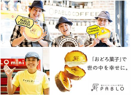 株式会社ドロキア・オラシイタ/スーパーバイザー候補◆焼きたてチーズタルト専門店「PABLO」◆設立5年で年商45億円の急成長企業