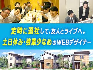 株式会社 大倉/Webデザイナー  ◎土日休み! ◎自社(インハウス)のWebサイト制作中心!