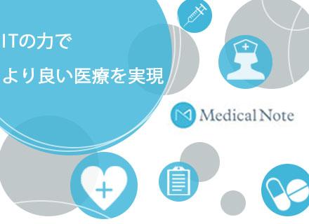 株式会社メディカルノート/Webディレクター◆自社サービス『Medical Note』の企画~運用までをお任せ◆新規サービス立ち上げ