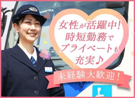 京成バス株式会社/【バスドライバー】未経験から手に職を!働きやすい職場環境が魅力!