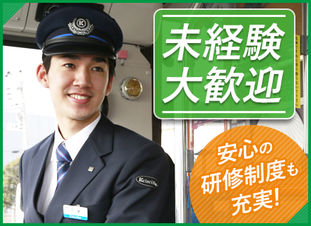 京成バス株式会社/京成バス運転士◇未経験歓迎!大型免許取得で一生のスキルを!