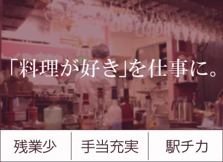 桜ホテルズ株式会社/キッチンスタッフ◆資格不要◆残業ほぼナシ×完全週休2日制◆月給25万円以上◆住宅・食事手当有◆渋谷勤務