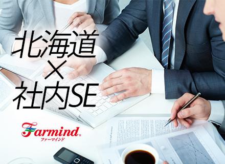 株式会社ファーマインド/社内SE(貴重な北海道での募集)◆UIターン歓迎/北海道採用◆バナナの熟成加工で圧倒的シェアトップクラス