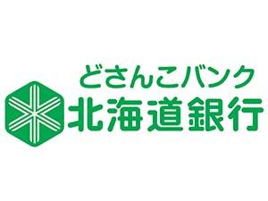 株式会社北海道銀行(ほくほくフィナンシャルグループ)/【住宅ローン融資業務全般◆法人向け・個人向けの対応になります】
