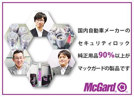 McGard日本合同会社/品質フィードバック担当◆国内シェア90%以上◆機械設計の知識を活かせる◆残業少なめ◆土日祝休み
