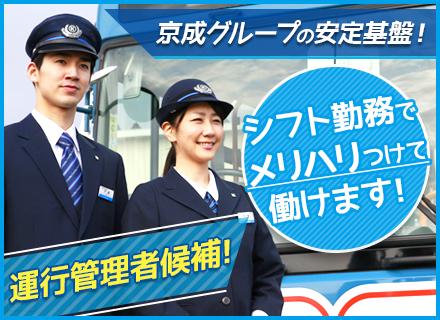 京成バス株式会社/【運行管理者候補】 未経験歓迎!◇地域に貢献◇京成グループの安定基盤で、やりがいと成長を!
