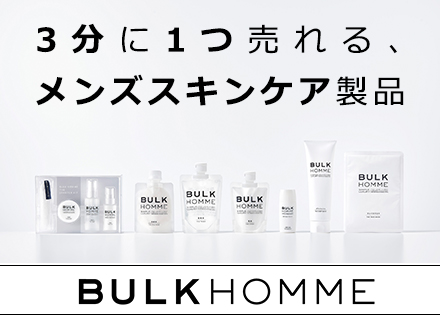 TSUMO・JP株式会社《BULK HOMME》/カスタマーサポート《未経験歓迎》月給25~35万円*手当充実(ランチ補助・非喫煙など)*土日休*業績賞与◎