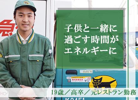 ヤマト運輸株式会社 東京主管支店の求人情報
