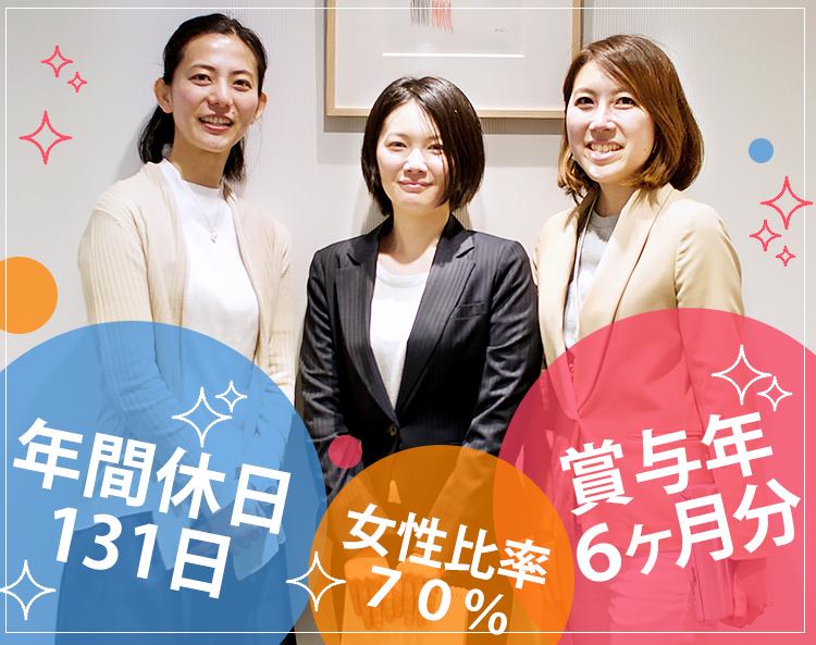 株式会社Experience/【バックオフィスStaff】1日6H勤務◆年休131日◆賞与年6ヶ月分◆手当が充実