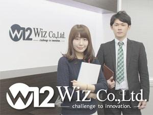 株式会社Wiz(ワイズ)/【経理・財務】沖縄・恵比寿支社OPEN!各支社増員!未経験からスペシャリストを目指せる