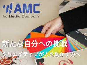 株式会社AMC西日本/グラフィックデザイナー(WEBデザイン・印刷物制作)【学歴・経験年数不問】