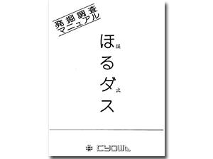 共和開発株式会社/遺跡発掘調査員