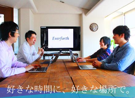 株式会社Everforth/PM◆次世代型マーケティングプラットフォーム(PaaS)の開発をリード◆勤務地・時間は自由