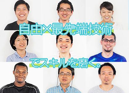 株式会社Everforth/システムエンジニア◆自社開発のSaaS/PaaSの開発で活躍◆リモートワークで理想のワークスタイルを実現