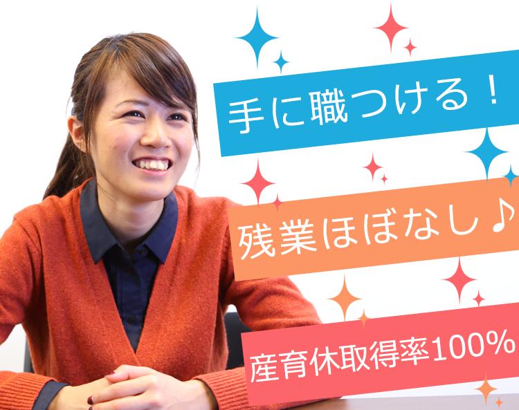 日研トータルソーシング株式会社 エンジニア事業部の求人情報