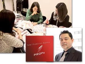 株式会社プロップス/既存顧客への企画提案営業(将来のリーダー候補募集)