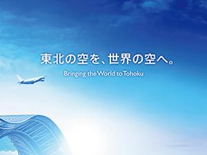 仙台国際空港株式会社/総合職/日本初の「民間運営による地方中核空港」での業務