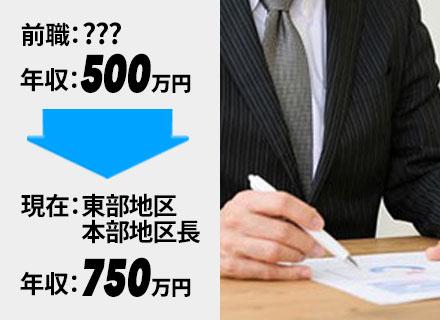 アルファクラブ武蔵野株式会社 東部地区本部の求人情報