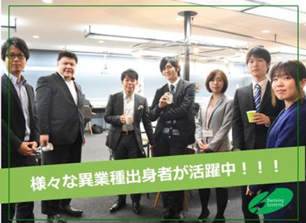 株式会社バンキングシステムズ/【テスター】経験者・未経験者ともに歓迎/ IT入門職に最適!