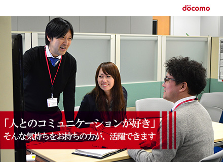 株式会社ドコモCS /電波調査員 ★7200万ユーザーが利用するドコモのネットワークを支える!