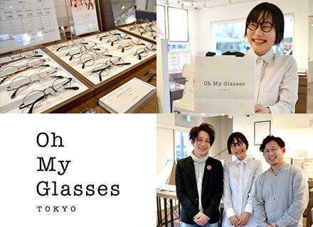 オーマイグラス株式会社/コーディネーター◆新たな購買スタイルで注目を集める「Oh My Glasses TOKYO」◆20代活躍◆業界未経験歓迎