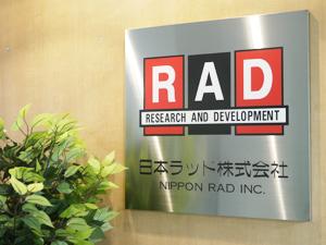 日本ラッド株式会社 名古屋事業所(JASDAQ上場)/PG・SE(制御系・業務系・Webアプリ)/応募者全員とお会いします
