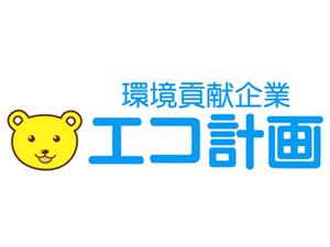 株式会社エコ計画/経理・財務