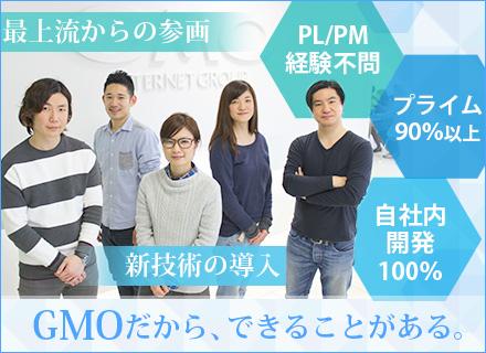 GMOシステムコンサルティング株式会社/【PL/PM】マネジメント経験不問◆100%自社内開発◆プライム9割以上◆福利厚生充実◆フレックスタイム