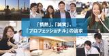 エムスリーキャリア 株式会社/【メディア事業】広告制作担当