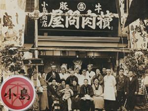 株式会社小島商店/スーパーの精肉加工等の経験者歓迎!/日本最高クラスの和牛の加工・梱包までの実施・管理スタッフ
