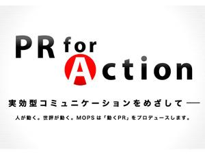 株式会社MOPS(モップス)/PR・広報サービスの営業/法人営業経験者歓迎! (無形商材を扱っていた方、尚歓迎)